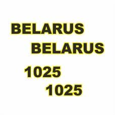Комплект наклеек логотип эмблема BELARUS БЕЛАРУС 1025
