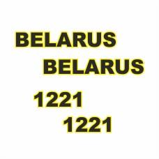 Комплект наклеек логотип эмблема BELARUS БЕЛАРУС 1221
