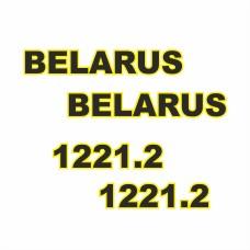 Комплект наклеек логотип эмблема BELARUS БЕЛАРУС 1221.2