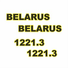 Комплект наклеек логотип эмблема BELARUS БЕЛАРУС 1221.3