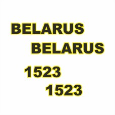 Комплект наклеек логотип эмблема BELARUS БЕЛАРУС 1523