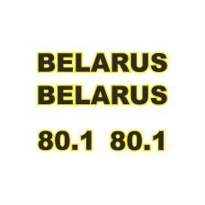 Комплект наклеек логотип эмблема BELARUS БЕЛАРУС 80.1