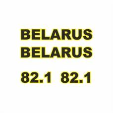 Комплект наклеек логотип эмблема BELARUS БЕЛАРУС 82.1