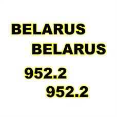 Комплект наклеек логотип эмблема BELARUS БЕЛАРУС 952