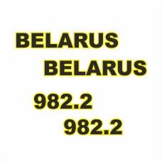 Комплект наклеек логотип эмблема BELARUS БЕЛАРУС 982.2