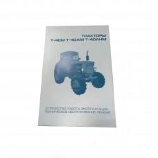 Каталог техническое обслуживание трактора Т-40М-40АМ-40 НМ