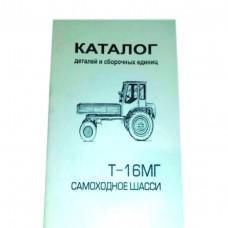 Каталог деталей и сборочных единиц Т-16 (самоходное шасси)